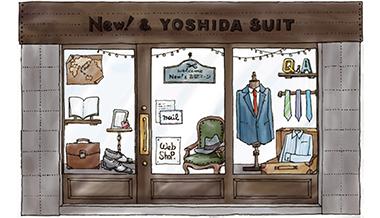 ニュー&吉田スーツ