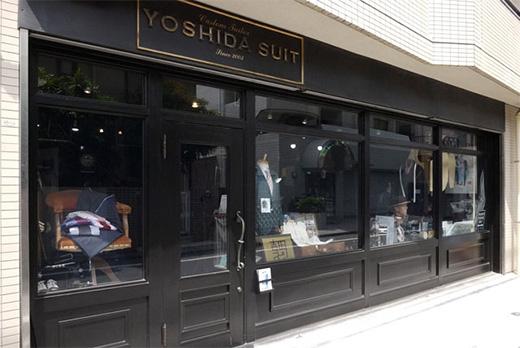 吉田スーツ店舗外観