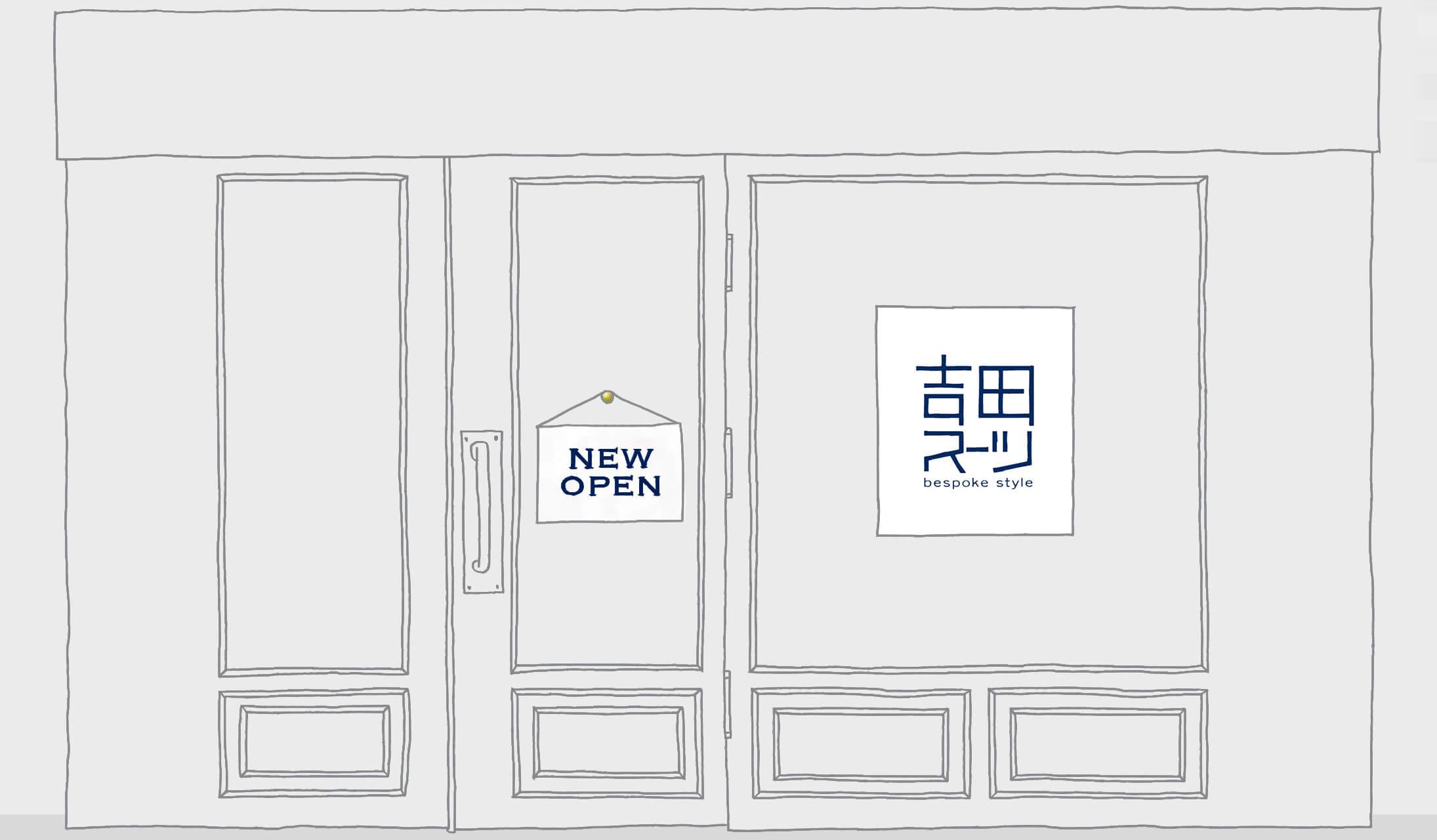 吉田スーツ国立店