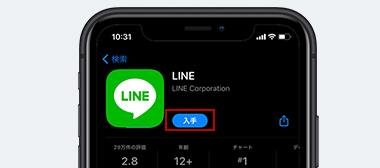 LINEアプリのインストール