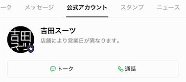 吉田スーツ公式LINEのお友達登録をする