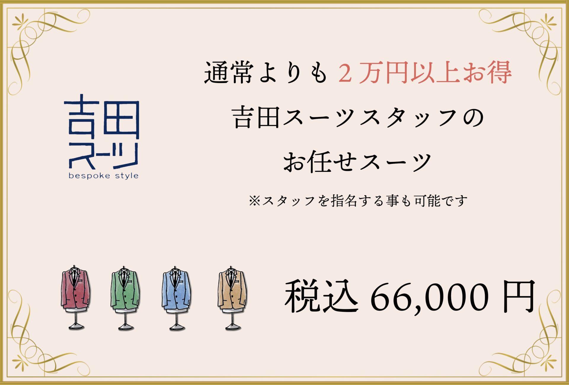 """吉田スーツスタッフに生地お任せ!2万円以上お得な大特価スーツのイメージ"""""""